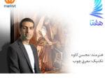 استاد محسن کاوه معرق چوب موزه فروشگاه هفتا ایلی مارکت ilimarket
